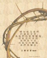 View the image: Chinese-thorns-Isaiah-53_5-trad